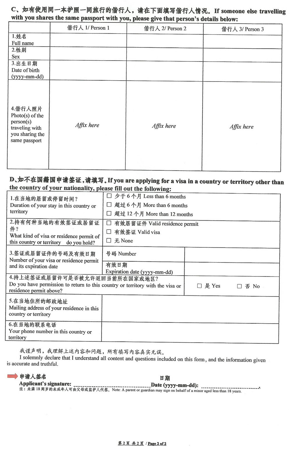 Chinese Visa Application Form 2018