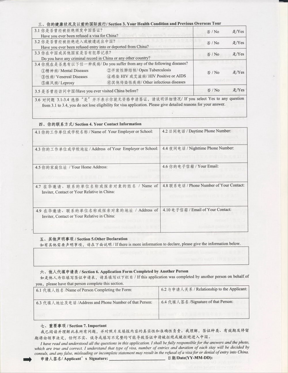 Chinese Visa Application Form Chicago