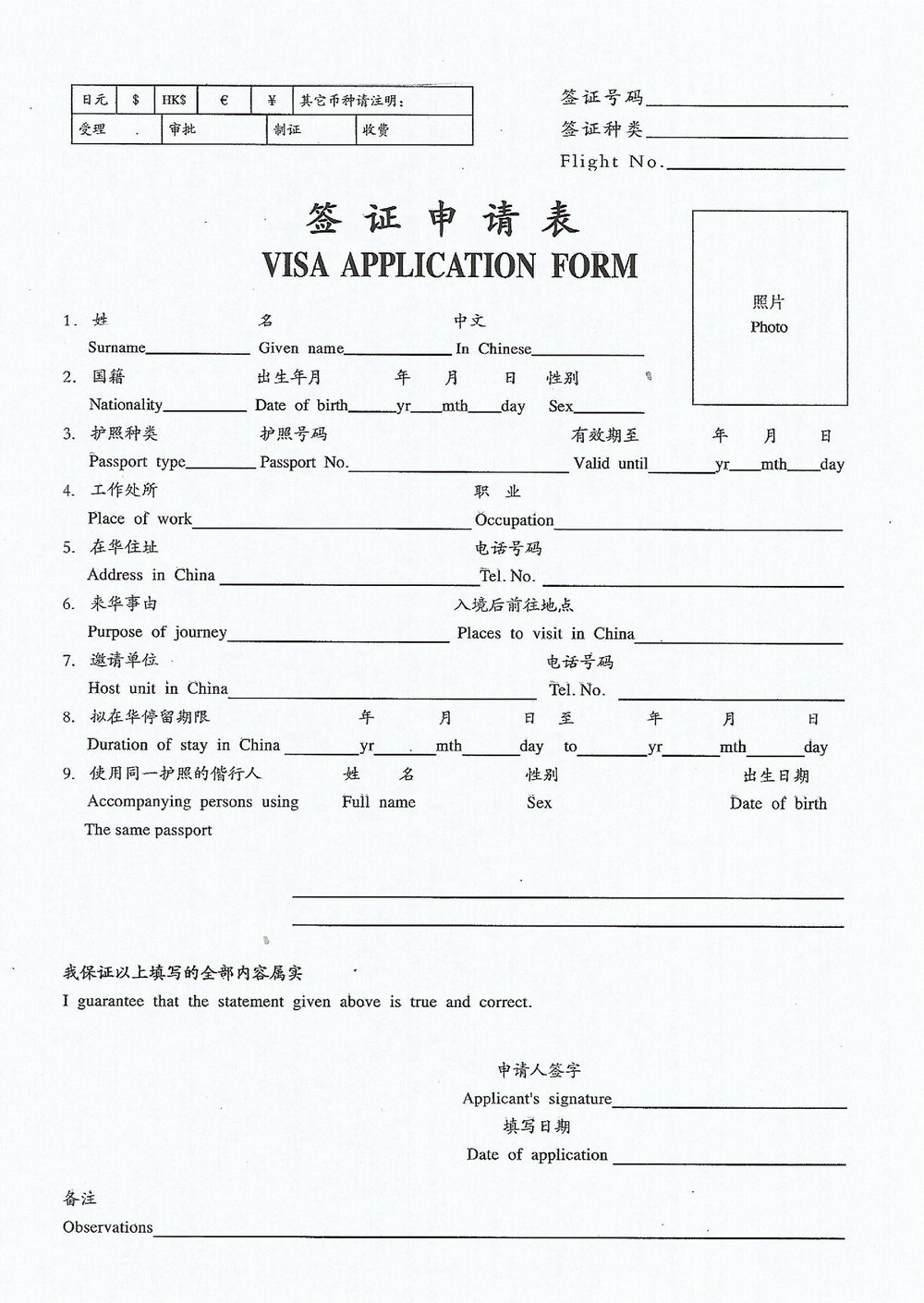 Chinese Visa Application Form Indonesia