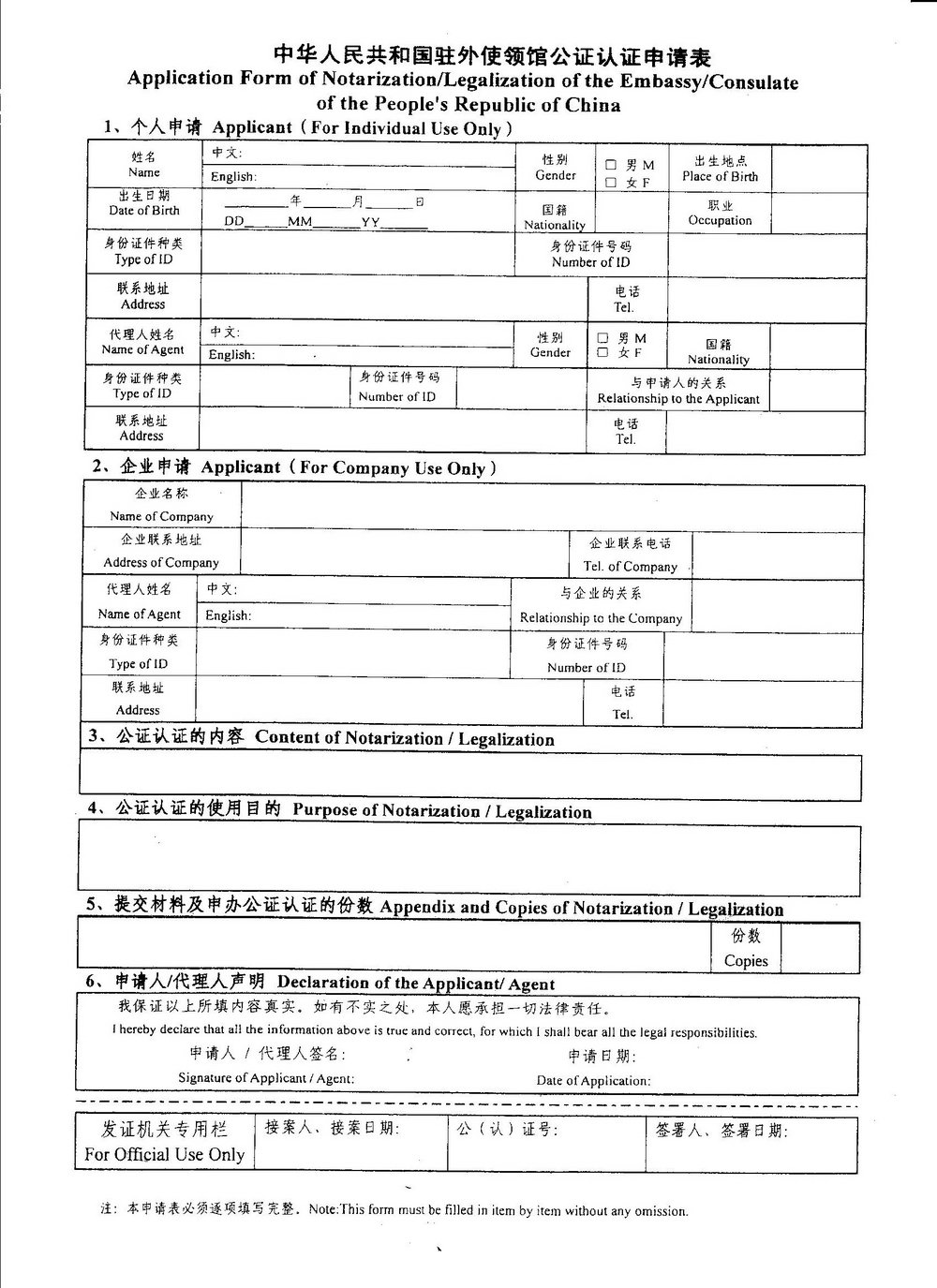 Chinese Visa Application Form Sample
