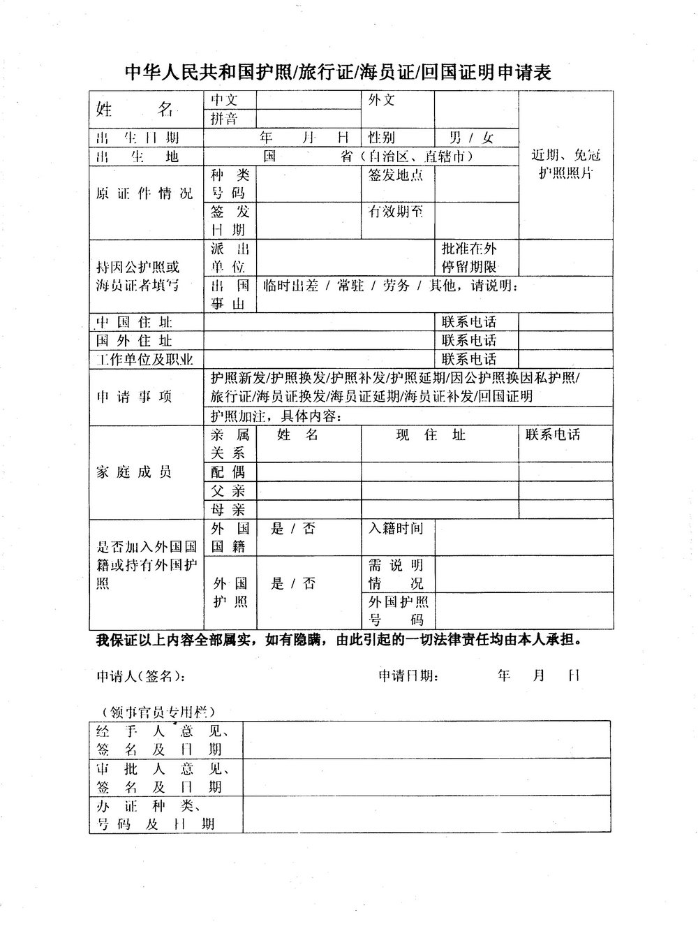 Chinese Visa Application Form V.2013
