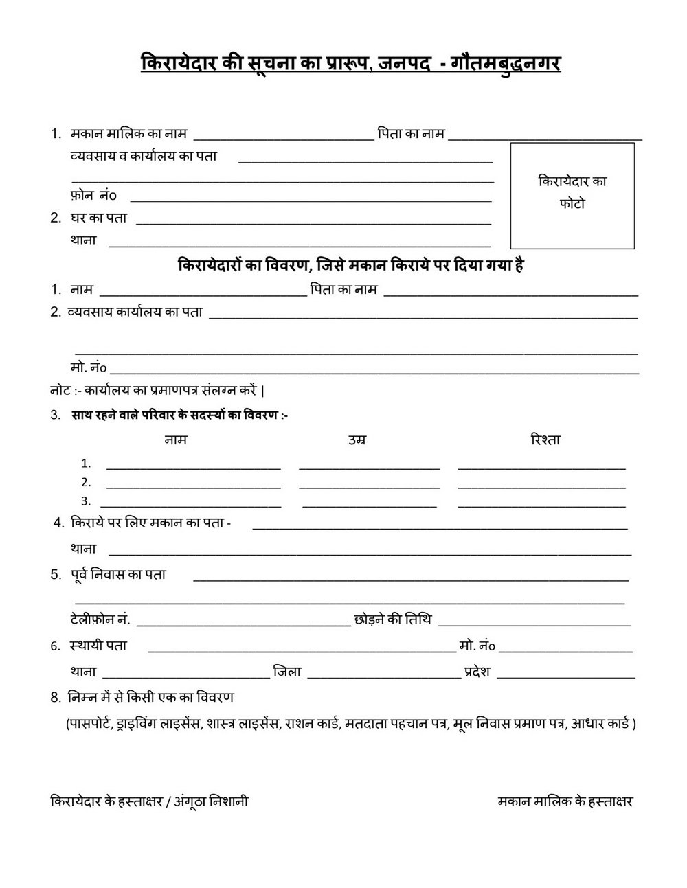 Tenant Verification Form Pdf