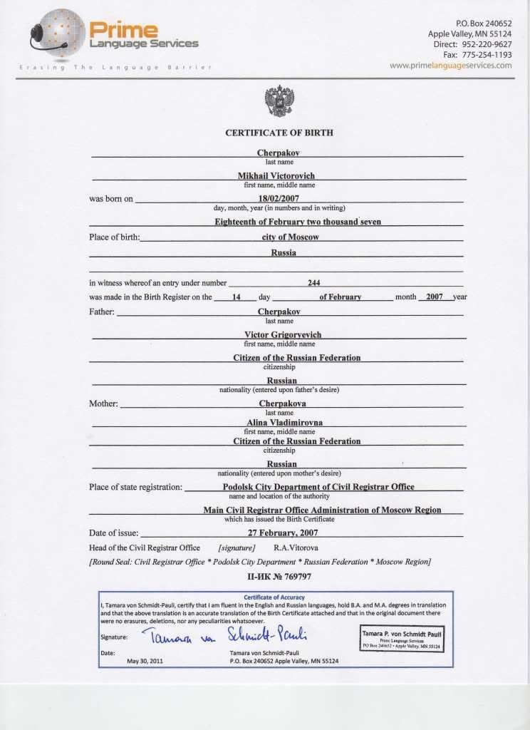 Birth Certificate Translation Template Russian To English