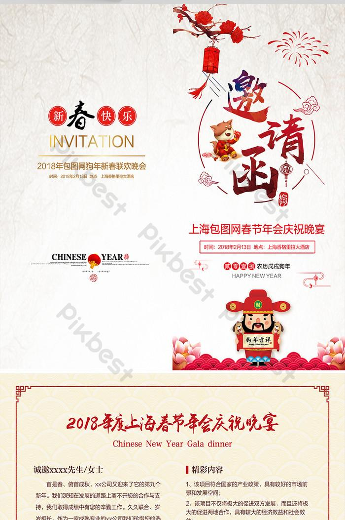 Chinese Dinner Invitation Template