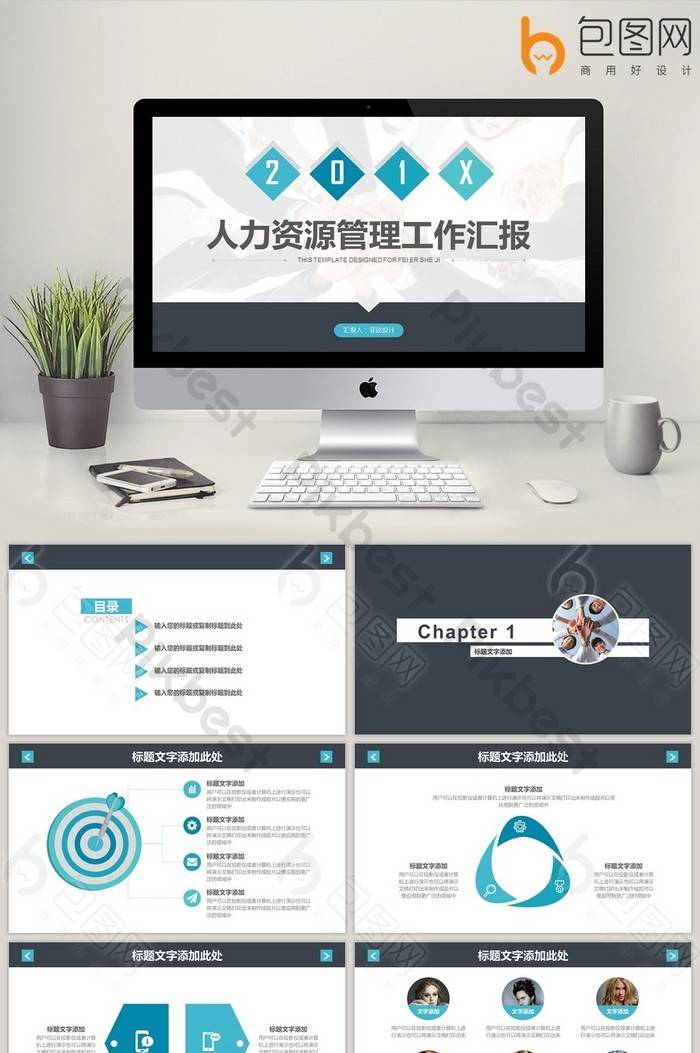 Human Resource Management Powerpoint Template Free